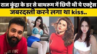 इस एक्ट्रेस का रेप करना चाहता था Raj kundra, जबरदस्ती करने लगा था Kiss..Hot Shots raj kundra - AAJKIKHABAR1