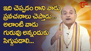 ఇది చెప్పడం రాని వాడు ప్రవచనాలు చెప్తాడు..!! అలాంటి వాడు గురువు... Garikapati Speech | TeluguOne - TELUGUONE