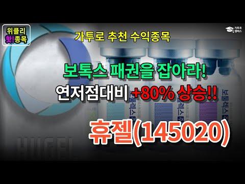 💎위클리핫!종목(국내)-휴젤(145020), 대기업 인수전쟁.