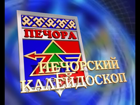АНОНС ПК, ТРК «Волна-плюс», г. Печора, на 30 мая