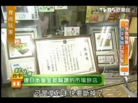 TVBS【食尚玩家】採訪報導~三廣冠軍鳳梨酥