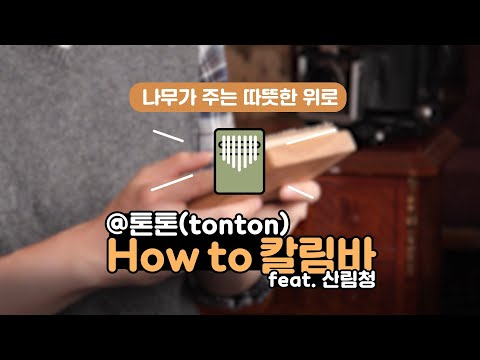 [#How to 칼림바] 칼림바 연주법을 1도 모른다면? (With. 초보)