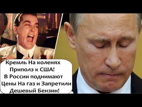 ВЕЛИЧИЕ СДУЛОСЬ! США ПОМОЖИ! В РОССИИ ПОДНИМАЮТ ЦЕНЫ НА ГАЗ ДЛЯ НАСЕЛЕНИЯ photo