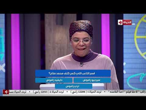 """أقوى أم في مصر - مين اللي كسر كتف محمد صلاح؟.. """"عرفاه..تري راموس"""""""