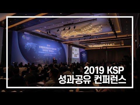 2019 경제발전경험공유사업(KSP) 성과공유 컨퍼런스 | 기획재정부