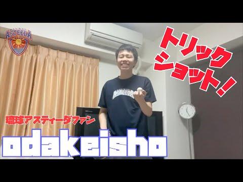 【トリックショット】New challenger!odakeisho!!【卓球/琉球アスティーダ】