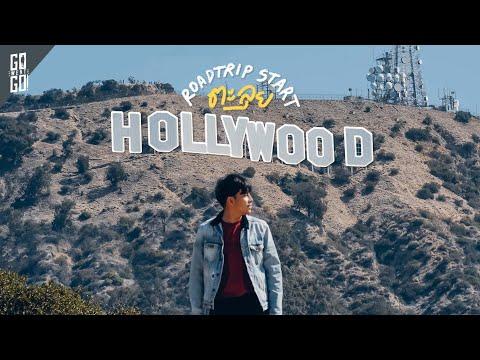 ตะลุย-Hollywood-เมืองแห่งภาพย