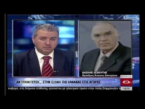 Β. Λεβέντης / Δελτίο Ειδήσεων, Εγνατία TV / 25-7-2017