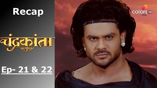 Chandrakanta - चंद्रकांता - Episode -21 & 22 - Recap - COLORSTV