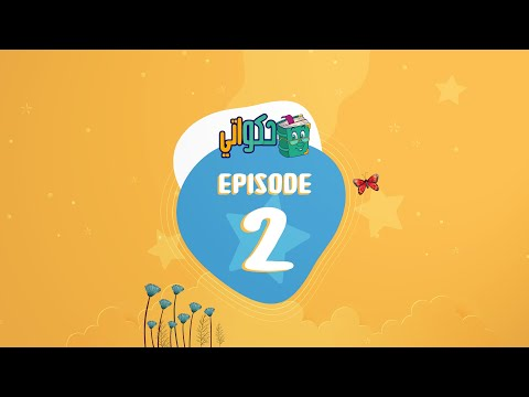 Hakawaty Episode 2 - الفيل فلفول