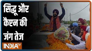 Punjab में सिद्धू और कैप्टन की जंग तेज, माफी पर अड़े अमरिंदर - INDIATV