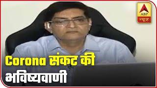 How Covid will end after July 14, explains Astrologist Sanjeev Mishra - ABPNEWSTV