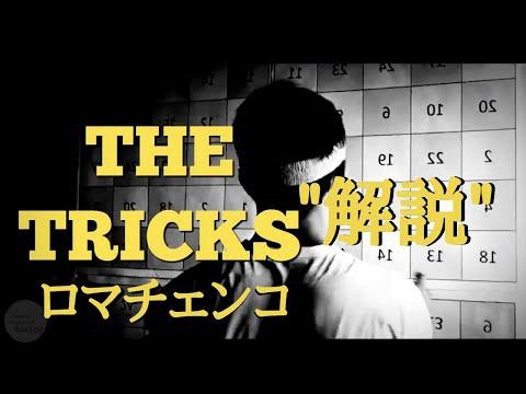 """【解説】ワシル・ロマチェンコの""""トリック""""[和訳]"""