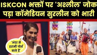 ISCON भक्तों पर 'अश्लील' जोक, कॉमेडियन Surleen Kaur की पुलिस कंप्लेंट, Shemaroo की माफी - ITVNEWSINDIA