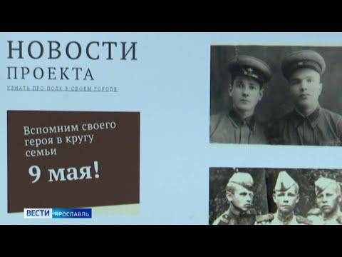 Ярославцы могут принять участие в акции «Бессмертный полк», не выходя из дома