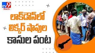 Chittoor : ప్రభుత్వ మద్యం షాపుల్లో సిబ్బంది చేతివాటం - TV9 - TV9