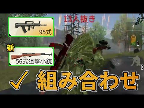 【荒野行動】初めての「95式&56式」 の組み合わせ!!!13キル無双/嵐のサムネイル
