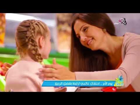 صباح الدار | عيد الأم.. احتفال عالمي ارتبط بفصل الربيع