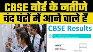 CBSE Board Result 2021: सीबीएसई बोर्ड 12वीं के नतीजे दोपहर 2 बजे,जानिए कहां और कैसे चेक कर सकते हैं - ITVNEWSINDIA