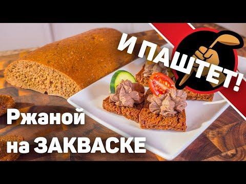 Ржаной домашний хлеб на ЗАКВАСКЕ по мотивам рижского и нежнеееейший паштет