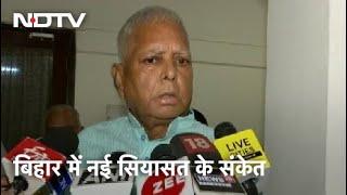Bihar News: Lalu Prasad Yadav बोले, Chirag Paswan और Tejashwi Yadav एक साथ आएं - NDTVINDIA