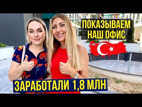 УРА! ЗАРАБОТАЛИ 1.8 МЛН! Наш ОФИС Достроили — ЧТО ДАЛЬШЕ? КУДА Сейчас МОЖНО ИНВЕСТИРОВАТЬ в Турции?!