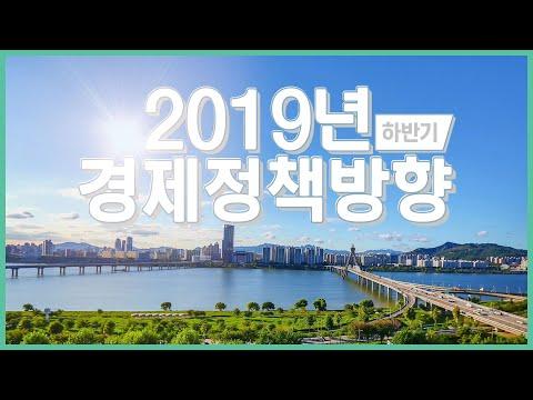 2019년 하반기 경제정책방향(30초 Ver.) | 기획재정부