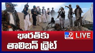 భారత్ కు తాలిబన్ థ్రెట్..! LIVE   Taliban Threat To India ? - TV9 Digital - TV9