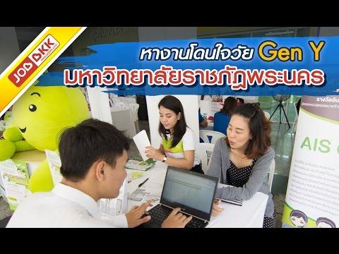 หางานโดนใจวัย Gen Y ณ มหาวิทยาลัยราชภัฎพระนคร ร่วมกับ Jobbkk.com
