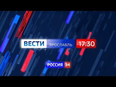 Вести-Ярославль от 18.05.2020 17.30