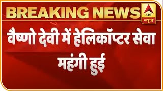 Helicopter Services At Vaishno Devi Become Dearer By 65 Percent | ABP News - ABPNEWSTV
