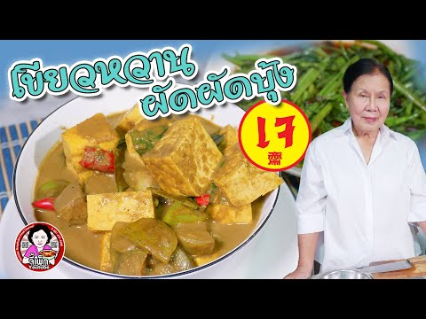 เขียวหวานเจ-ผัดผักบุ้ง-เมื้อนี