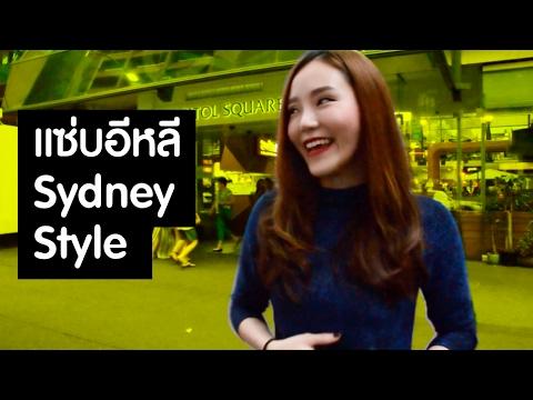 แซ่บอีหลี-Sydney-Style