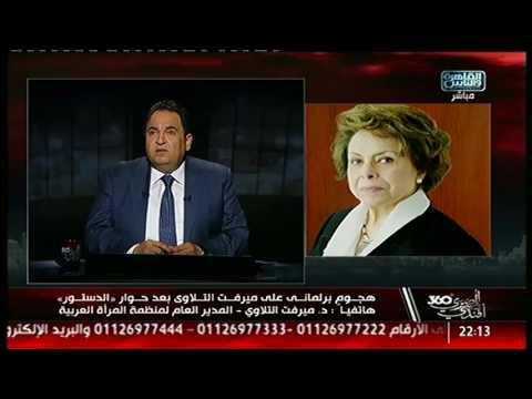 المصرى أفندى 360 | جدل حول تصريحات ميرفت التلاوى عن الزواج الثانى