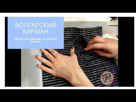 Обработка кармана с отрезным бочком ( болгарский карман)