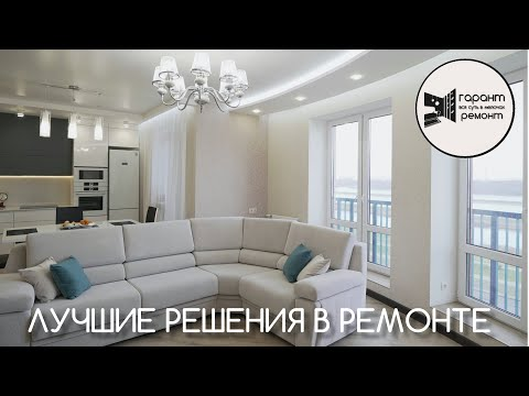 ШИКАРНЫЙ РЕМОНТ КВАРТИРЫ! Лучшие решения. Гарант Ремонт photo