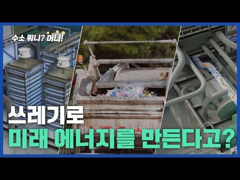 [수소뭐니?머니!]쓰레기산에서 전기를 만든다?