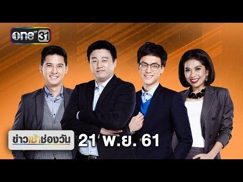 🔴 LIVE #ข่าวเช้าช่องวัน | 21 พฤศจิกายน2561 | one31