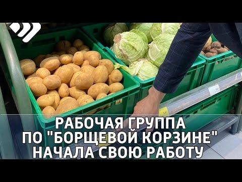 В Коми создана рабочая группа для регулирования цен на продукты «Борщевой корзины»
