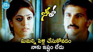 Nisha Aggarwal Confess To Ravi Prakash | Solo Movie Scenes | Nara Rohit | Prakash Raj - IDREAMMOVIES