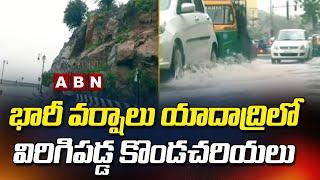 భారీ వర్షాలకు: యాదాద్రిలో విరిగిపడ్డ కొండచరియలు   Heavy Rains In Yadadri   ABN Telugu - ABNTELUGUTV