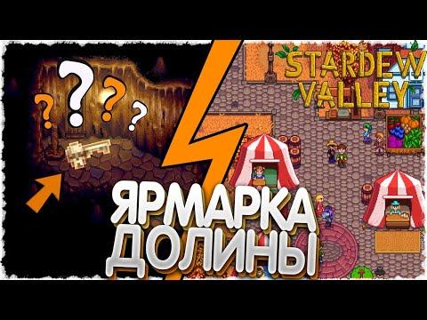 ЯРМАРКА ДОЛИНЫ СТАРДЬЮ // ПЕЩЕРА ЧЕРЕПА / Stardew Valley #24