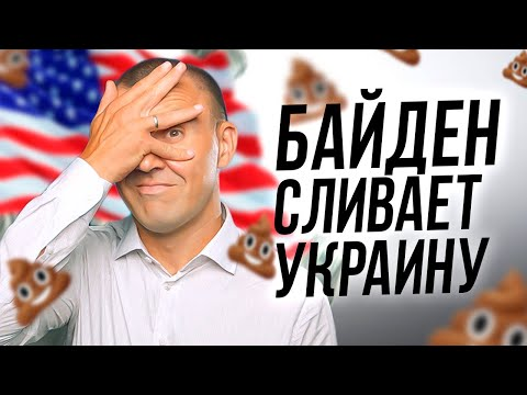 Почему Байден сливает Украину? | Платные дороги в Украине | Биткоин | Доллар | Олимпиада  в Токио photo