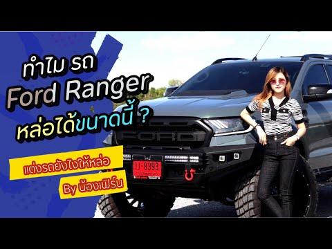 รีวิว-ชุดแต่งฟอร์ด-Ranger-แปลง