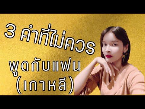 3-คำที่ไม่ควรพูดกับแฟนเกาหลี-P