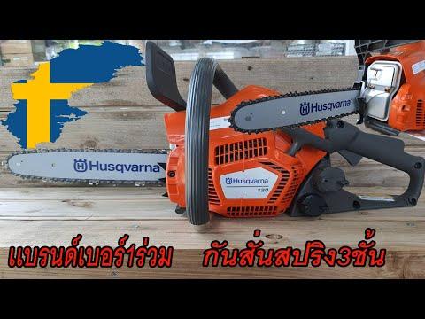เลื่อยยนต์-Husqvarna-120-แบรนด