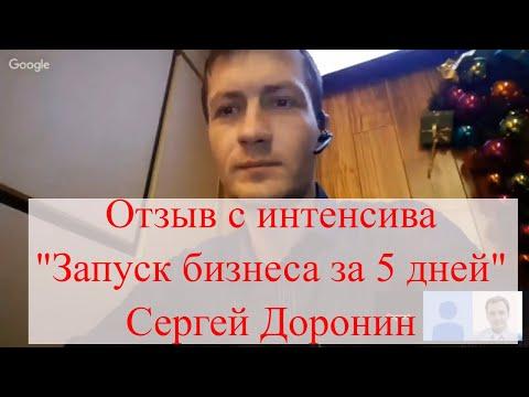Отзыв с интенсива «Запуск бизнеса за 5 дней» Сергей Доронин
