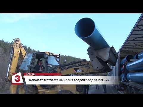 Започват тестовете на новия тръбопровод за Перник