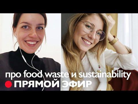 Про food waste, образование и работу в сфере экологии и устойчивого развития // с Катей Трофимовой