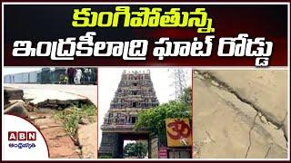 కుంగిపోతున్న ఘాట్ రోడ్డు..!Report On Indrakeeladri Ghat Road Present Situation || ABN Telugu - ABNTELUGUTV